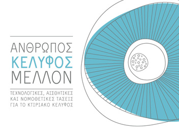Kelyfos-conference_thumpnail