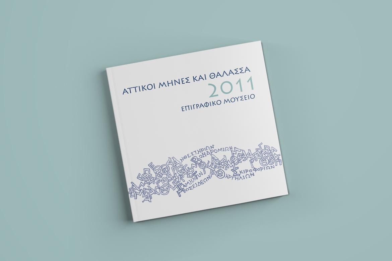 Epigrafiko_agenda_cover