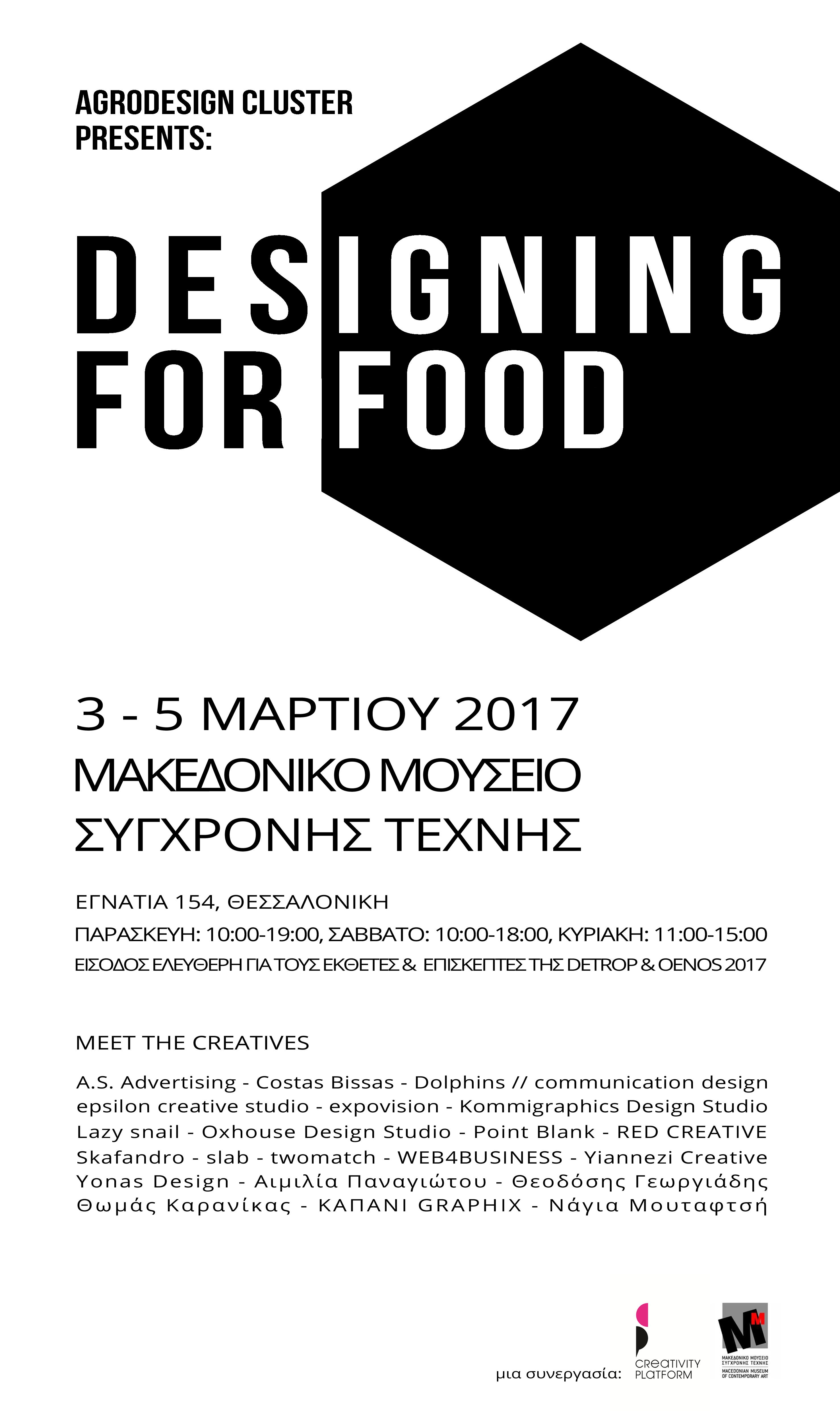 DesigningForFood_Poster